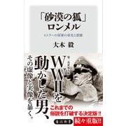 「砂漠の狐」ロンメル ヒトラーの将軍の栄光と悲惨(KADOKAWA) [電子書籍]