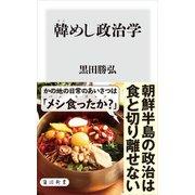 韓めし政治学(KADOKAWA) [電子書籍]