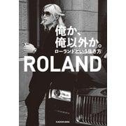 俺か、俺以外か。 ローランドという生き方【電子特典付】(KADOKAWA) [電子書籍]