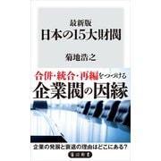 最新版 日本の15大財閥(KADOKAWA) [電子書籍]