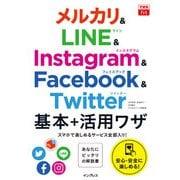 できるfit メルカリ&LINE&Instagram&Facebook&Twitter 基本+活用ワザ(インプレス) [電子書籍]