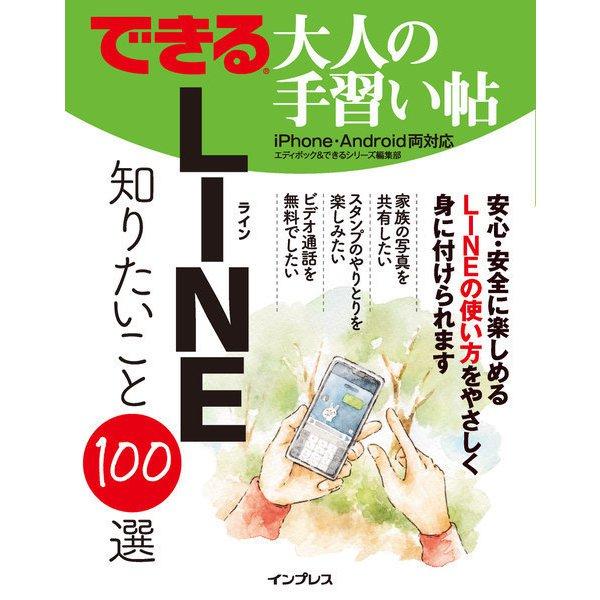 できる 大人の手習い帖 LINE 知りたいこと100選(インプレス) [電子書籍]