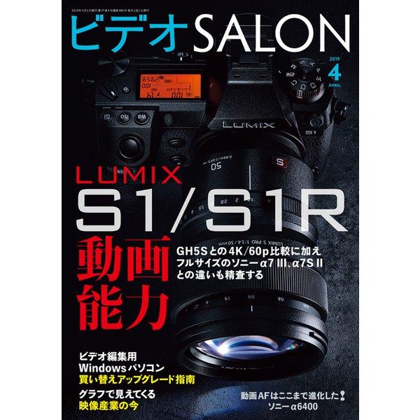 ビデオSALON 2019年4月号(玄光社) [電子書籍]