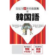 ひとり歩きの会話集 韓国語(2020年版)(JTBパブリッシング) [電子書籍]