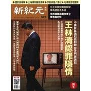 新紀元 中国語時事週刊 623号(大紀元) [電子書籍]