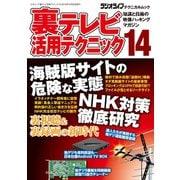 裏テレビ活用テクニック14(三才ブックス) [電子書籍]