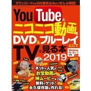 YouTubeとニコニコ動画をDVD&ブルーレイにしてTVで見る本2019(三才ブックス) [電子書籍]
