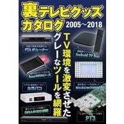 裏テレビグッズカタログ 2005~2018(三才ブックス) [電子書籍]