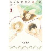 ゆりあ先生の赤い糸(3)(講談社) [電子書籍]