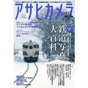 アサヒカメラ 2019年2月増大号(朝日新聞出版) [電子書籍]