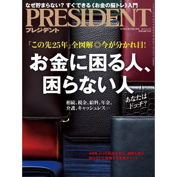 PRESIDENT 2019年4月1日号(プレジデント社) [電子書籍]