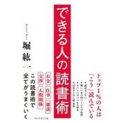できる人の読書術(ダイヤモンド社) [電子書籍]