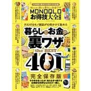 100%ムックシリーズ MONOQLOお得技大全 2019(晋遊舎) [電子書籍]