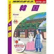 地球の歩き方 D37 韓国 2019-2020(ダイヤモンド社) [電子書籍]