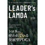 LEADER's LAMDA(すばる舎) [電子書籍]