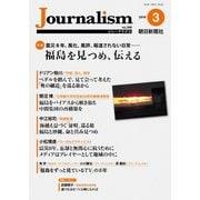 Journalism 2019年3月号(朝日新聞出版) [電子書籍]