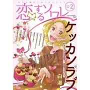 恋するソワレ 2019年 Vol.2(ソルマーレ編集部) [電子書籍]