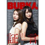 BUBKA 2019年4月号(白夜書房) [電子書籍]