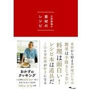 土井善晴の素材のレシピ(テレビ朝日) [電子書籍]