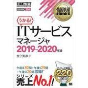 情報処理教科書 ITサービスマネージャ 2019~2020年版(翔泳社) [電子書籍]