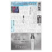 週刊粧業 第3151号(週刊粧業) [電子書籍]