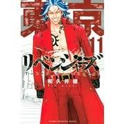 東京卍リベンジャーズ(11)(講談社) [電子書籍]
