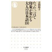 たった一言で印象が変わる大人の日本語100(筑摩書房) [電子書籍]