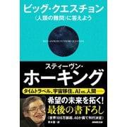 ビッグ・クエスチョン 〈人類の難問〉に答えよう(NHK出版) [電子書籍]