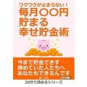 ワクワクが止まらない!毎月〇〇円貯まる幸せ貯金術。(まんがびと) [電子書籍]