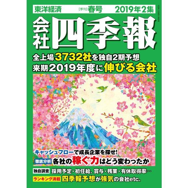 会社四季報 2019年 2集 春号(東洋経済新報社) [電子書籍]