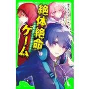 絶体絶命ゲーム(5) 禁断「裏ゲーム」に潜入せよ!(KADOKAWA) [電子書籍]