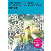 ブロックチェーンプログラミングのためのコンピュータサイエンスがわかる本(KADOKAWA) [電子書籍]