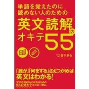 単語を覚えたのに読めない人のための 英文読解のオキテ55(KADOKAWA) [電子書籍]