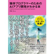 独学プログラマーのためのAIアプリ開発がわかる本(KADOKAWA) [電子書籍]