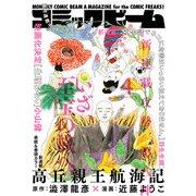 月刊コミックビーム 2019年4月号(KADOKAWA) [電子書籍]
