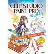 CLIP STUDIO PAINT PROからはじめよう! Windows&Mac対応(技術評論社) [電子書籍]