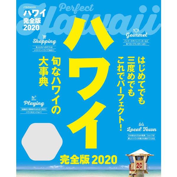 ハワイ 完全版2020(JTBパブリッシング) [電子書籍]