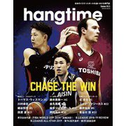 hangtime Issue.011(芸文社) [電子書籍]