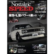 Nostalgic SPEED 2019年5月号 Vol.20(芸文社) [電子書籍]
