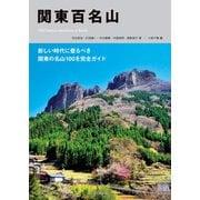 関東百名山(山と溪谷社) [電子書籍]