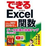 できるExcel関数 Office 365/2019/2016/2013/2010対応 データ処理の効率アップに役立つ本(インプレス) [電子書籍]