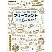 Google Fonts・和文・多言語 フリーフォント最強Selections(インプレス) [電子書籍]