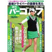 週刊 パーゴルフ 2019/3/26号(グローバルゴルフメディアグループ) [電子書籍]
