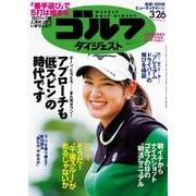 週刊ゴルフダイジェスト 2019/3/26号(ゴルフダイジェスト社) [電子書籍]