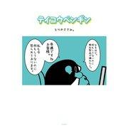 テイコウペンギン(1)(講談社) [電子書籍]