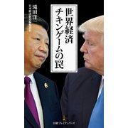 世界経済 チキンゲームの罠(日経BP社) [電子書籍]