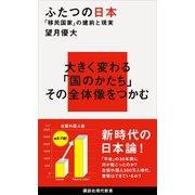 ふたつの日本 「移民国家」の建前と現実(講談社) [電子書籍]