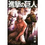 進撃の巨人 attack on titan(28)(講談社) [電子書籍]