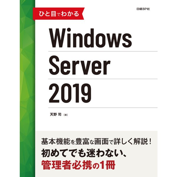 ひと目でわかるWindows Server 2019(日経BP社) [電子書籍]