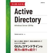 ひと目でわかるActive Directory Windows Server 2019版(日経BP社) [電子書籍]